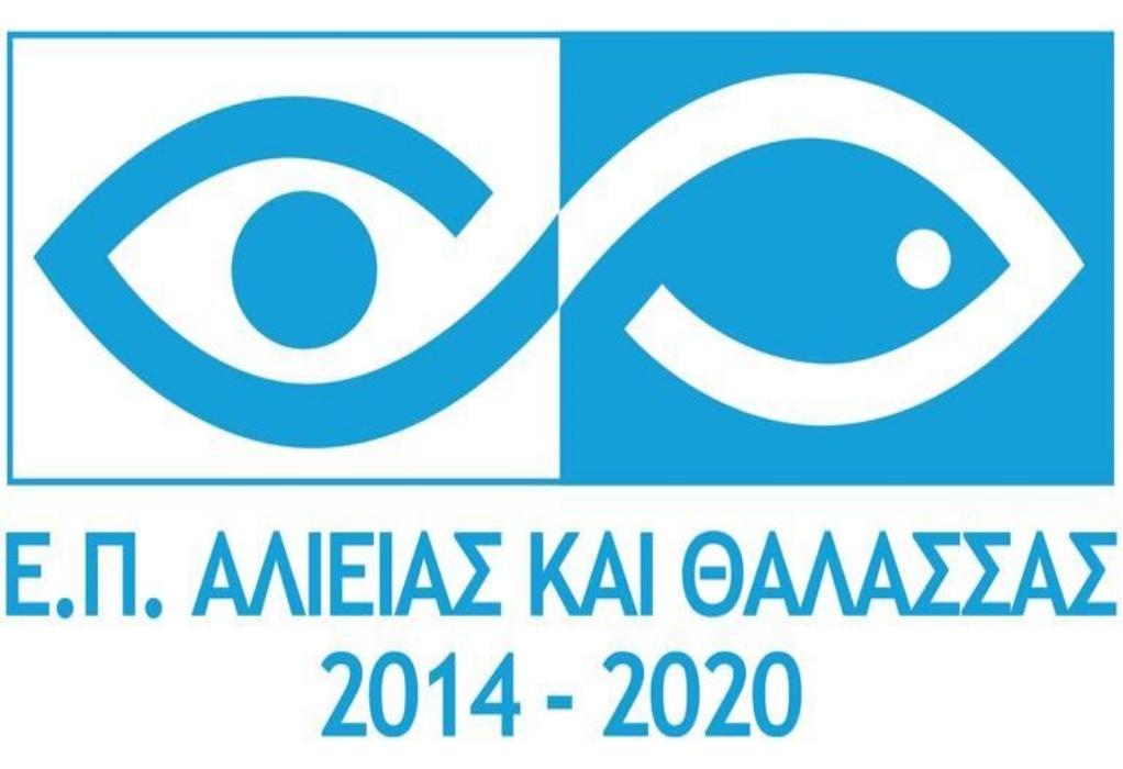 Μέχρι 15/12 η υποβολή προτάσεων στο Επιχειρησιακό Πρόγραμμα Αλιεία και Θάλασσα 2014-2020