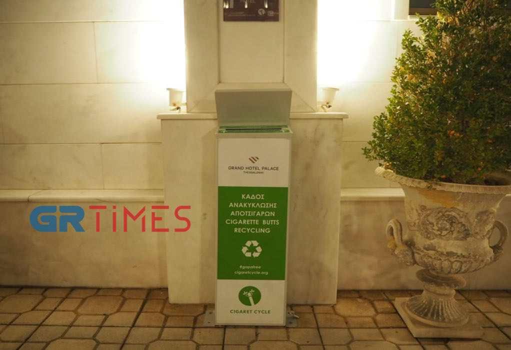 Θεσσαλονίκη: Ο πρώτος κάδος ανακύκλωσης αποτσίγαρων-30 στην Κεντρική Μακεδονία