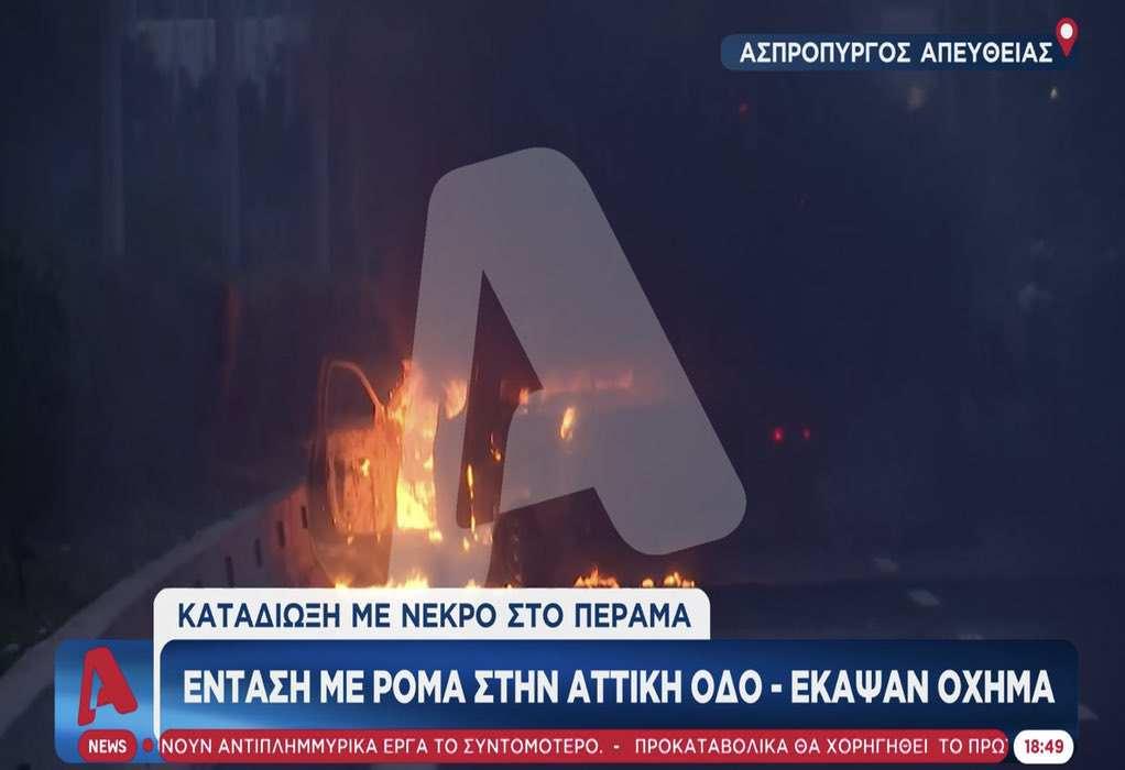 Ρομά έκλεισαν την Αττική Οδό – Έκαψαν όχημα