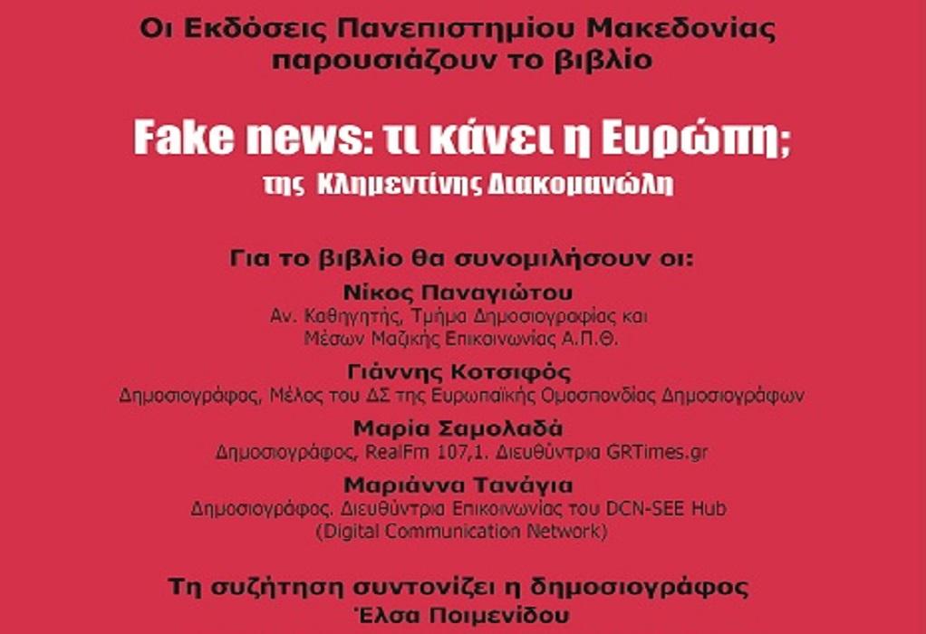Η Κλ. Διακομανώλη για το βιβλίο «Fake news: Τι κάνει η Ευρώπη» (ΗΧΗΤΙΚΟ)