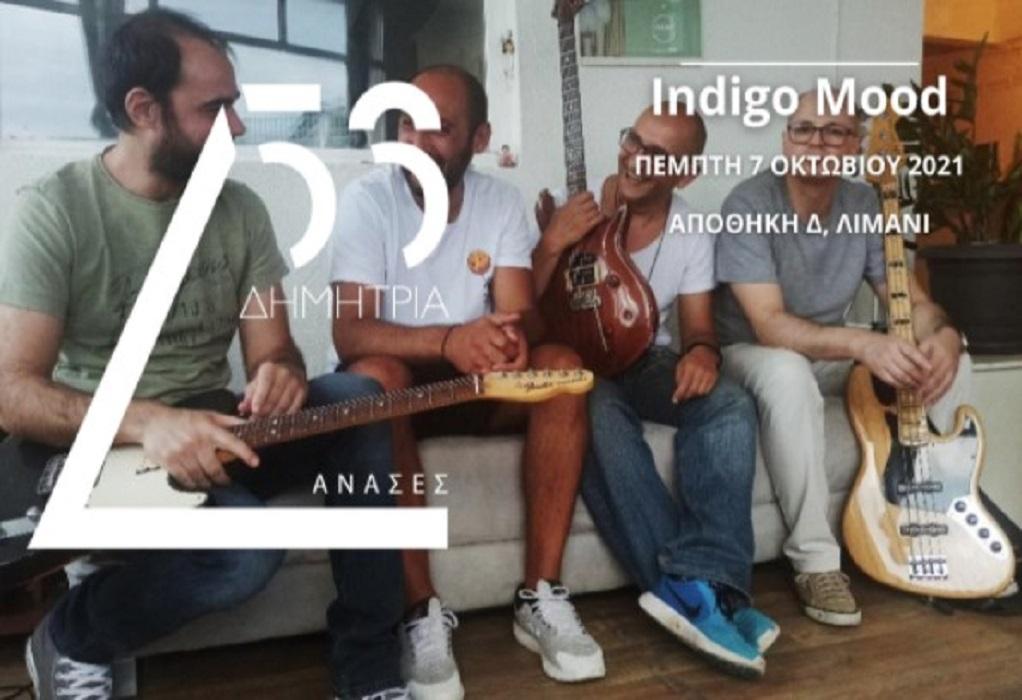 56α Δημήτρια: Συναυλία με τους Indigo Mood στις 7 Οκτωβρίουστο Λιμάνι Θεσσαλονίκης