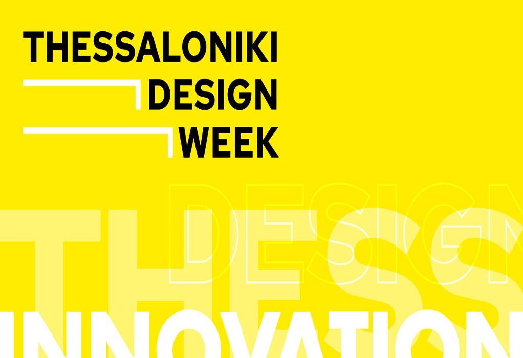 2ο Thessaloniki Design Week: Η φιλοσοφία, οι στόχοι και το πρόγραμμα της μεγαλύτερης γιορτής του Design