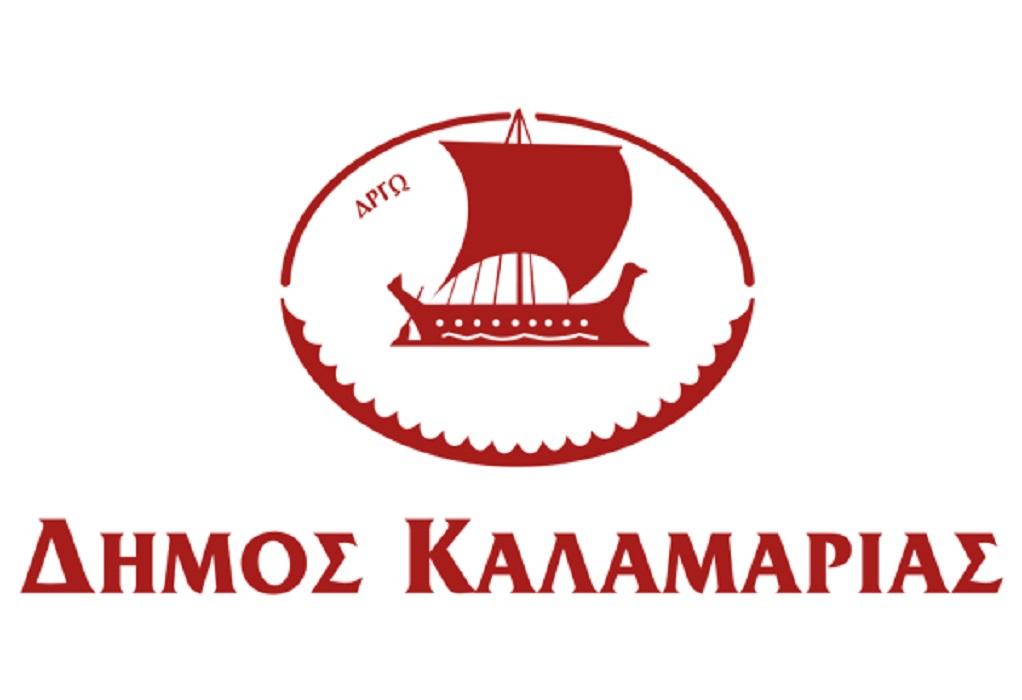 """Δήμος Καλαμαριάς: Δωρεάν """"έξυπνες"""" θέσεις στάθμευσης"""