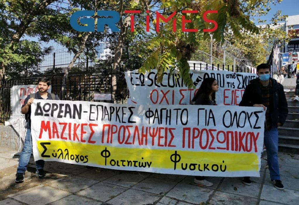 Διαμαρτυρία φοιτητών για τις τεράστιες ουρές στη λέσχη του ΑΠΘ (VIDEO)
