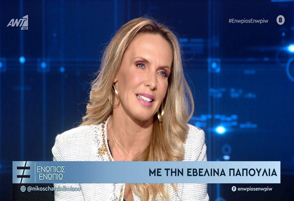"""Εβελίνα Παπούλια: Οι """"Δύο Ξένοι"""", ο Νίκος Σεργιανόπουλος και το καλάμι (VIDEO)"""