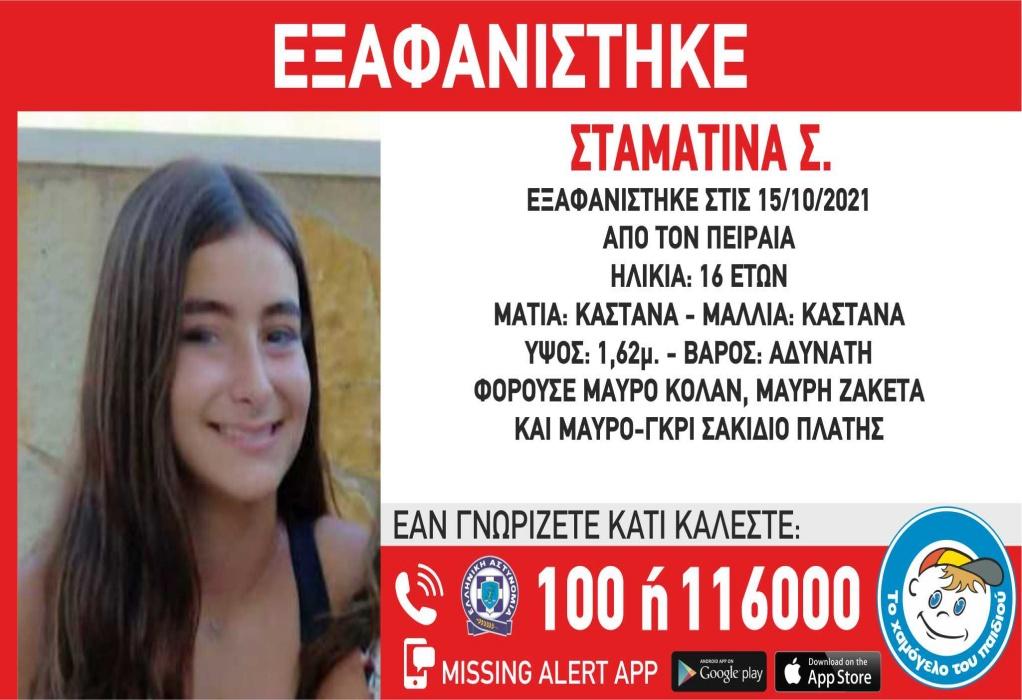 Πειραιάς: Συναγερμός για την εξαφάνιση της 16χρονης Σταματίνας