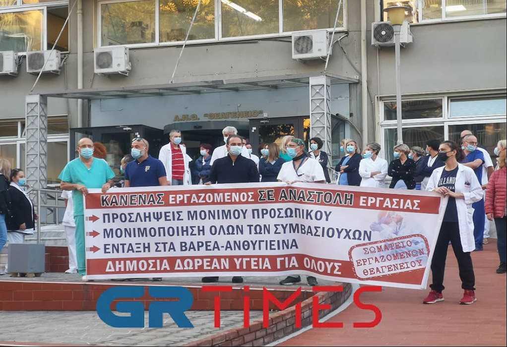 """Διαμαρτυρία εργαζομένων στο Θεαγένειο: """"Χορτάσαμε υποσχέσεις"""" (VIDEO)"""