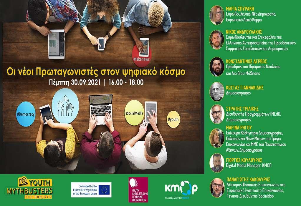 Διαδικτυακή ημερίδα: «Οι νέοι ενεργοί πολίτες στον ψηφιακό κόσμο»