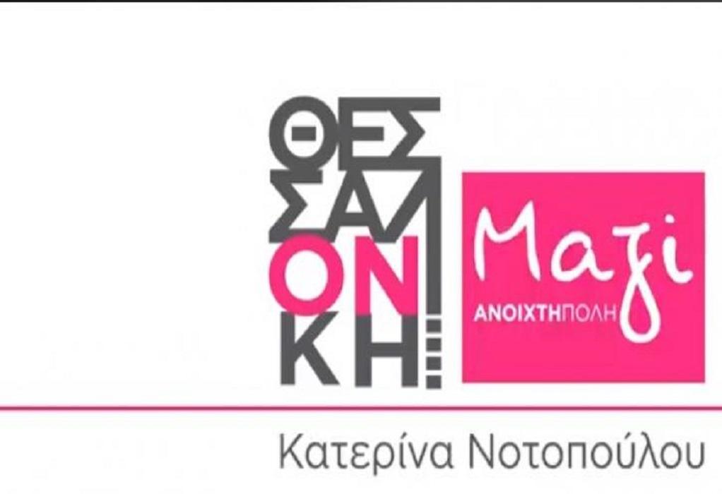 Η παράταξη «Θεσσαλονίκη Μαζί» αποχαιρετά τη Μαρία Αγαθαγγελίδου