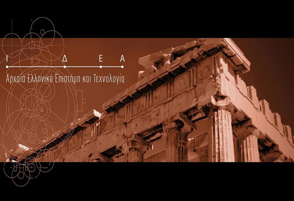 Θεσσαλονίκη: H «Ιδέα» του Νόησις παρουσιάζεται τώρα στη «Bibliotheca Alexandrina»