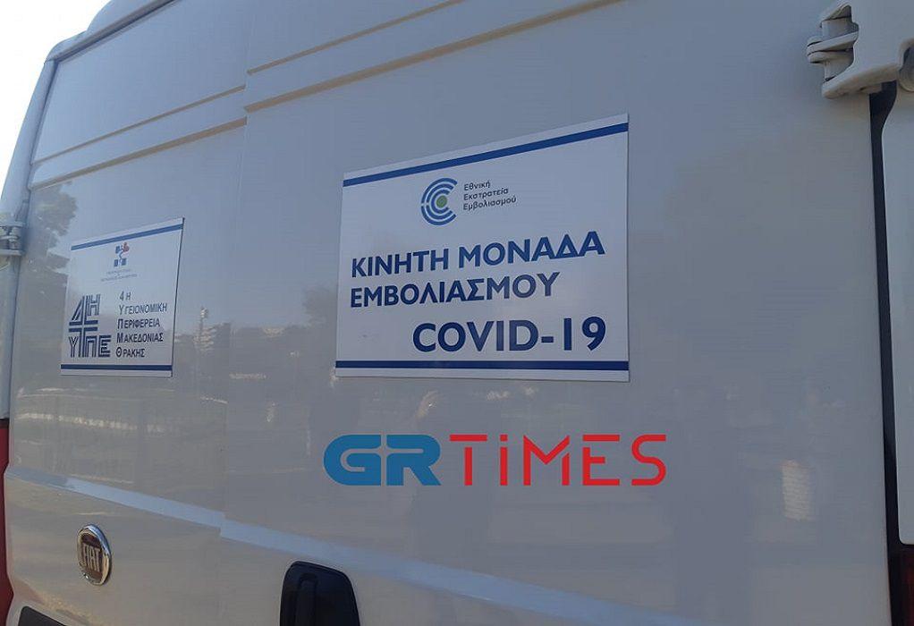 Θεσσαλονίκη: Σε λειτουργία η κινητή μονάδα εμβολιασμού του ΕΟΔΥ στη Νέα Παραλία (ΦΩΤΟ-VIDEO)