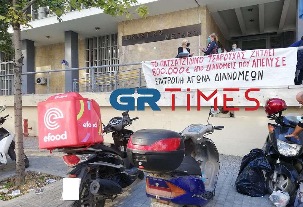 Θεσσαλονίκη: Συγκέντρωση συμπαράστασης στους απολυμένους διανομείς γνωστής επιχείρησης (ΦΩΤΟ)