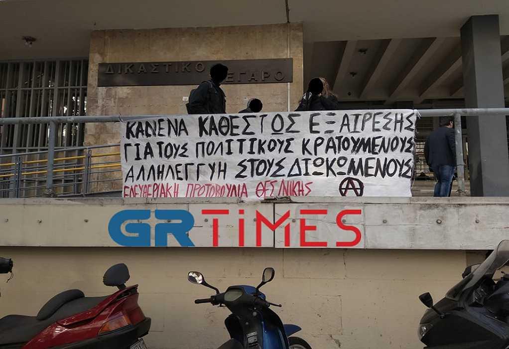 Θεσσαλονίκη: Αθώοι οι αντιεξουσιαστές για παρέμβαση στα Δικαστήρια (ΦΩΤΟ)