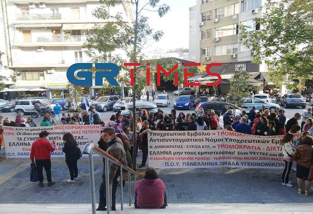 Θεσσαλονίκη-ΠΟΕΔΗΝ: Συγκέντρωση στα Δικαστήρια για τους υγειονομικούς σε αναστολή (ΦΩΤΟ-VIDEO)