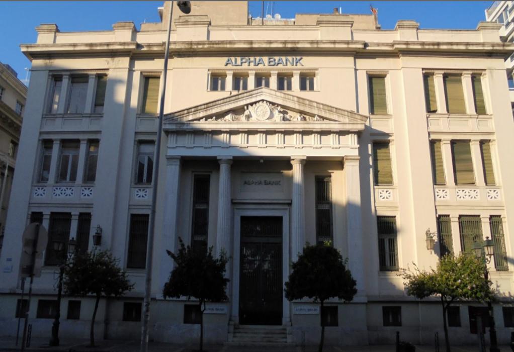 Κατάθεση αίτησης για ένταξη στο πρόγραμμα «Ηρακλής ΙΙ» από την Alpha Bank