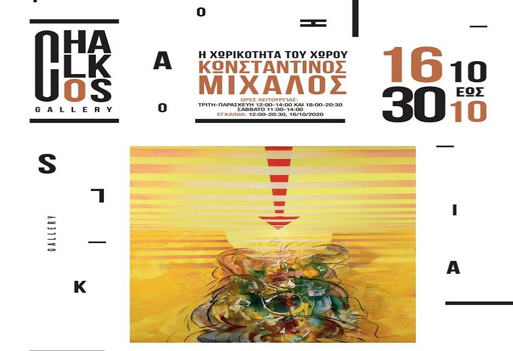 Έκθεση ζωγραφικής του Κωνσταντίνου Μίχαλου στην Chalkos Gallery 16 με 30 Οκτωβρίου