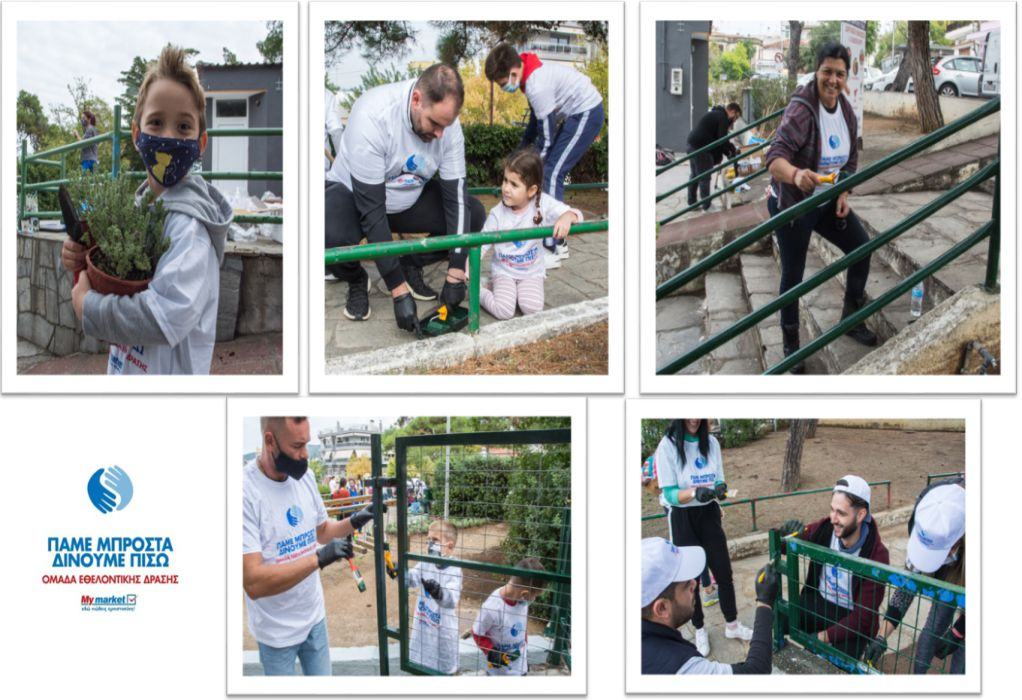 My Market: «Πάμε Μπροστά – Δίνουμε Πίσω»: Δράση Εθελοντισμού με επίκεντρο την τοπική κοινωνία!