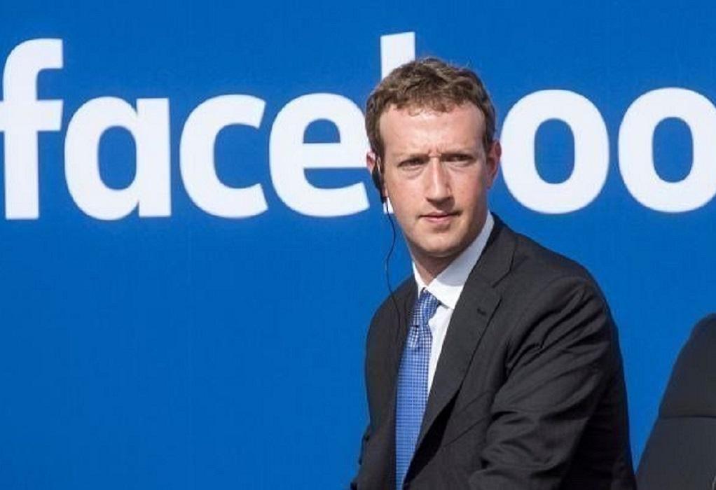 Facebook: Στο στόχαστρο της Γερουσίας ο Ζάκερμπεργκ