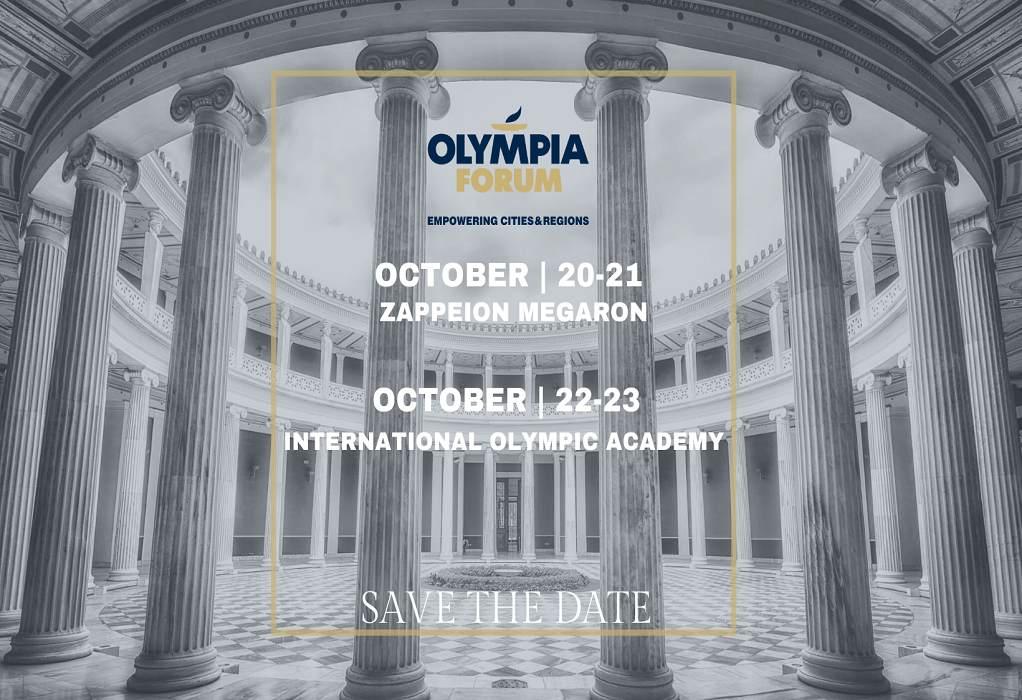 Το OLYMPIA FORUM ξεκινά στις 20 Οκτωβρίου – Το μέλλον είναι «κυκλικό» και «έξυπνο»