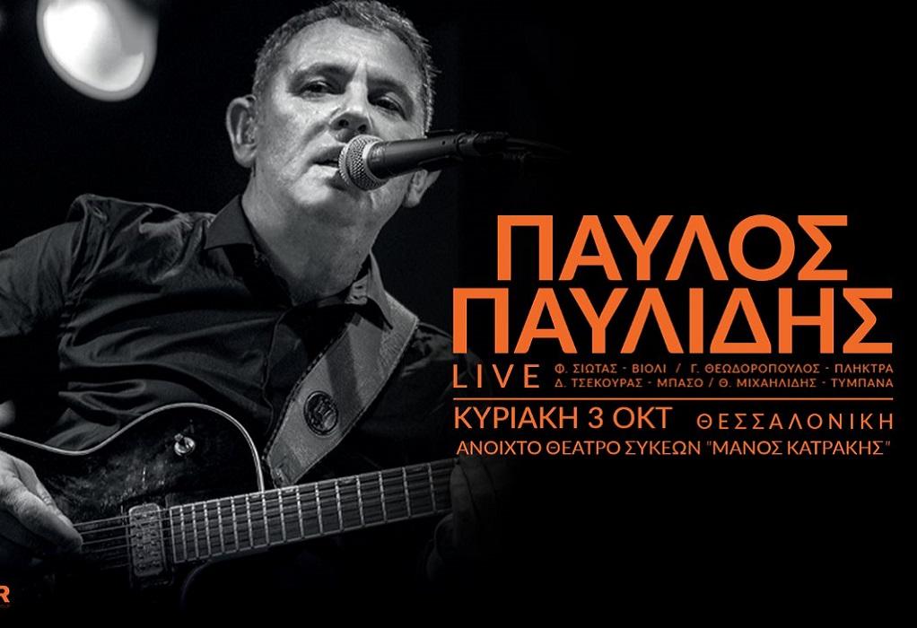 Ο Παύλος Παυλίδης live στη Θεσσαλονίκη