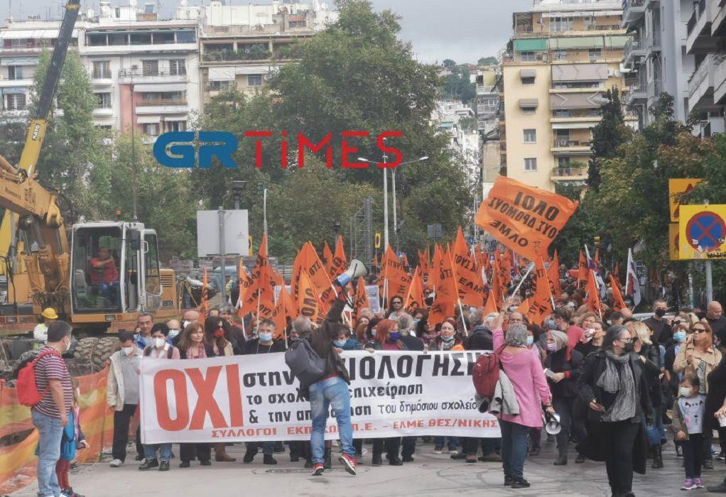 Πορεία εκπαιδευτικών στο κέντρο της Θεσσαλονίκης (VIDEO)