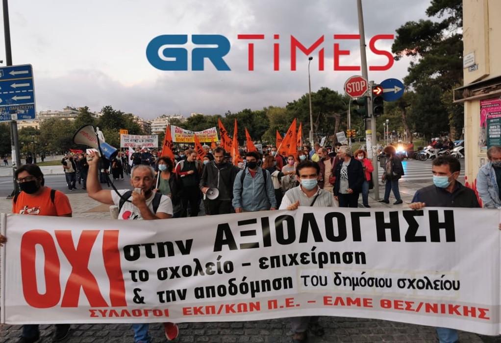 Θεσσαλονίκη: Πορεία εκπαιδευτικών για την αξιολόγηση (ΦΩΤΟ – VIDEO)