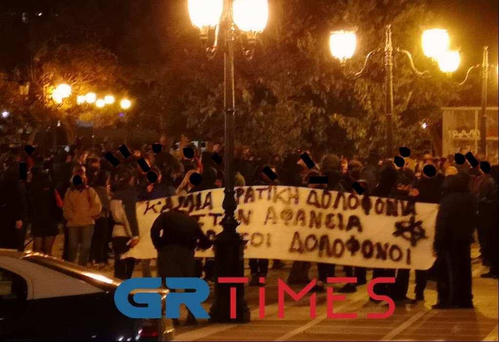 Θεσσαλονίκη: Συγκέντρωση αντιεξουσιαστών για τους συλληφθέντες των χθεσινών επεισοδίων (ΦΩΤΟ)