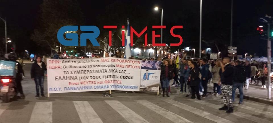 Θεσσαλονίκη: Πορεία αντιεμβολιαστών στο κέντρο της πόλης (ΦΩΤΟ-VIDEO)