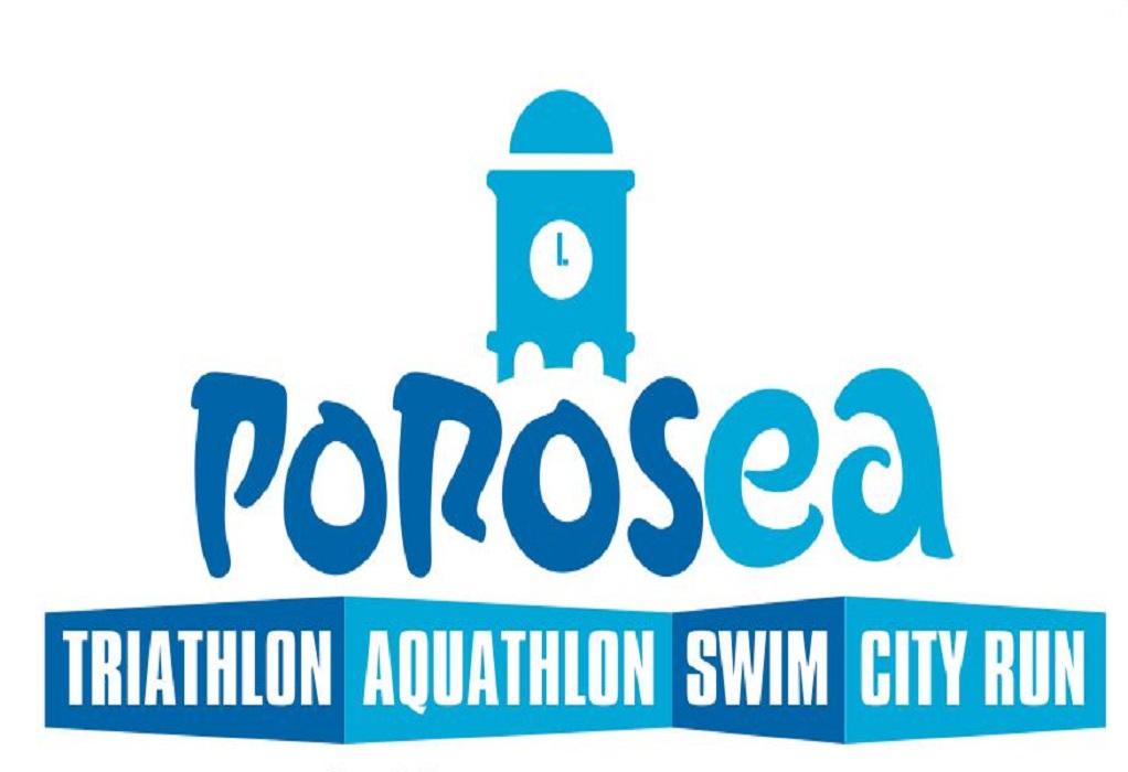 Δήμος Πόρου: Βοήθα και εσύ στο POROSEA!