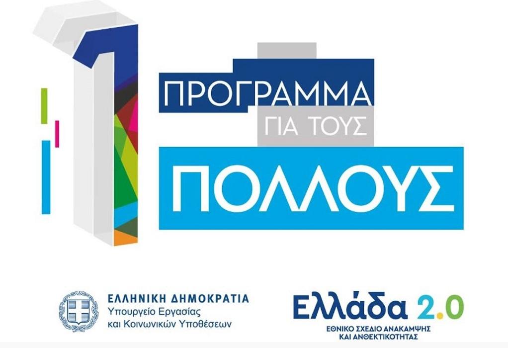Κ. Χατζηδάκης: «Πρόγραμμα για τους Πολλούς» με πόρους 2,6 δισ. ευρώ από το Ταμείο Ανάκαμψης