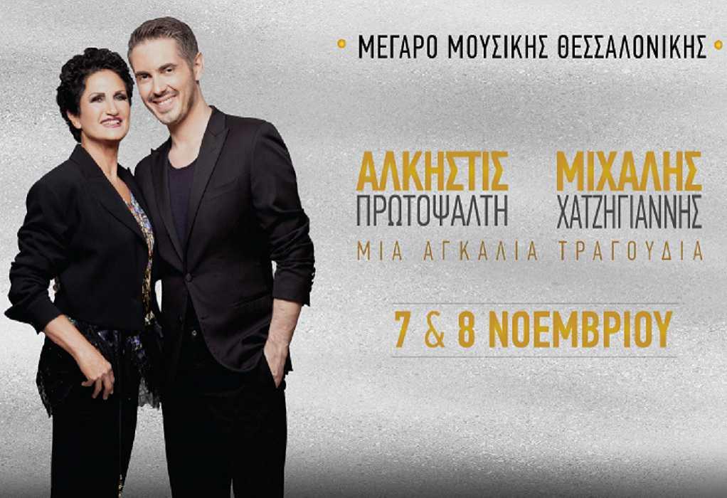 Άλκηστις Πρωτοψάλτη-Μιχάλης Χατζηγιάννης στο Μέγαρο Μουσικής Θεσσαλονίκης
