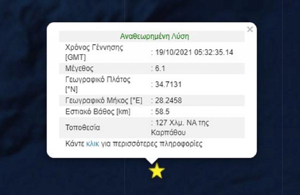 Ισχυρός σεισμός 6,1 Ρίχτερ νοτιοανατολικά της Καρπάθου