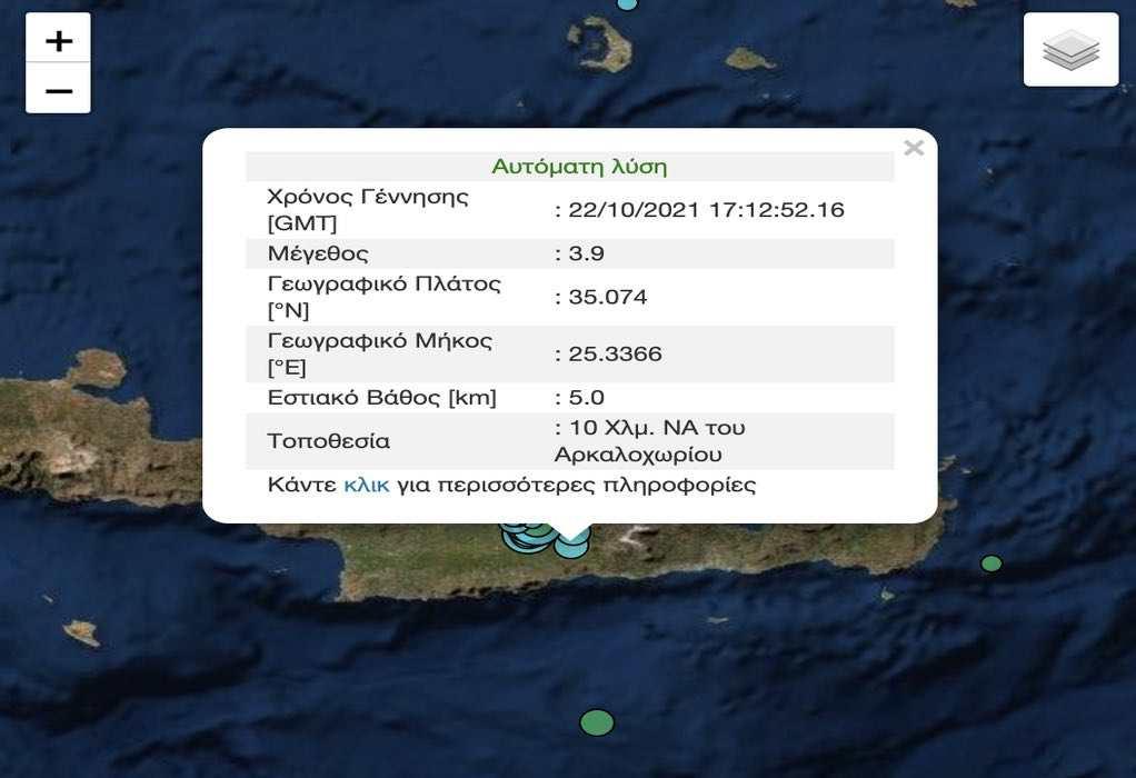 Νέος σεισμός 3,9 Ρίχτερ στο Αρκαλοχώρι