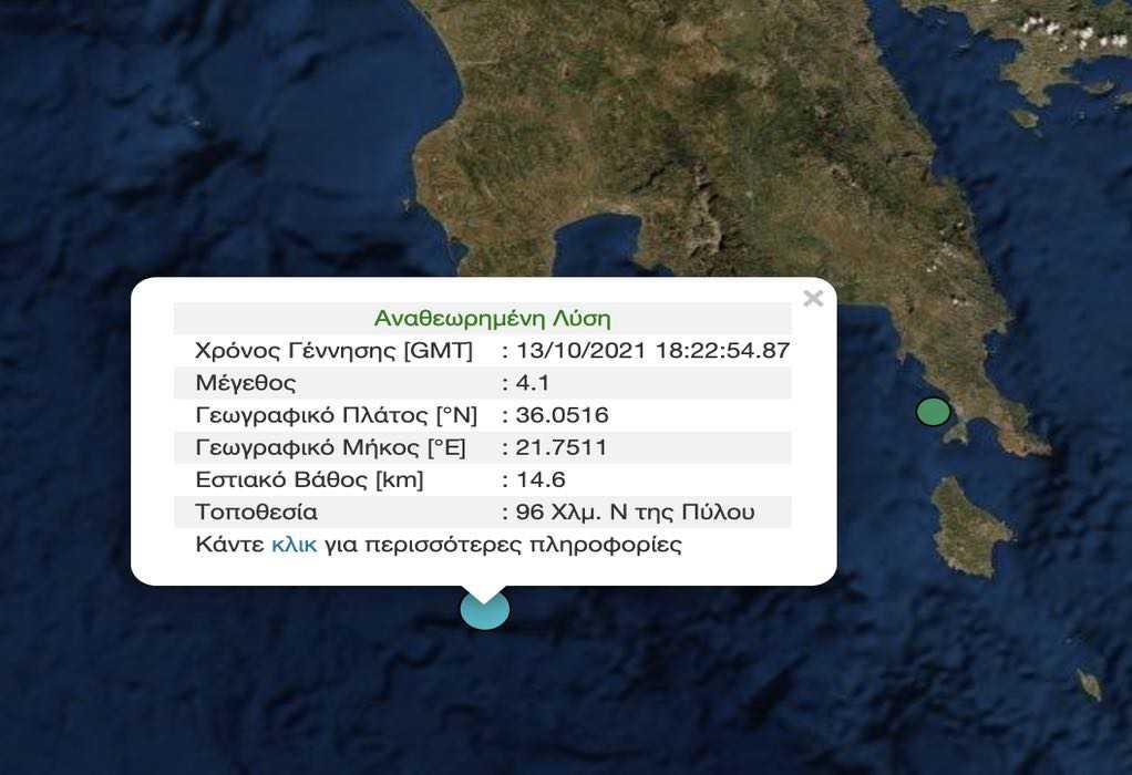 Σεισμός 4,1 Ρίχτερ στην Πύλο