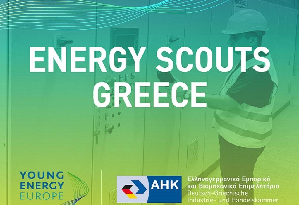 """Ελληνογερμανικό Επιμελητήριο: Σε αντίστροφη μέτρηση για το δωρεάν e-σεμινάριο """"Energy Scouts"""""""