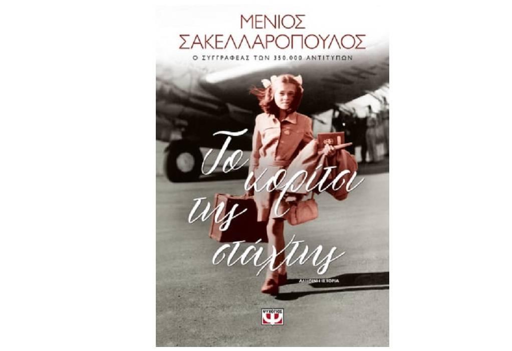 Ο Μ. Σακελλαρόπουλος για το βιβλίο του «Το κορίτσι της στάχτης» (ΗΧΗΤΙΚΟ)