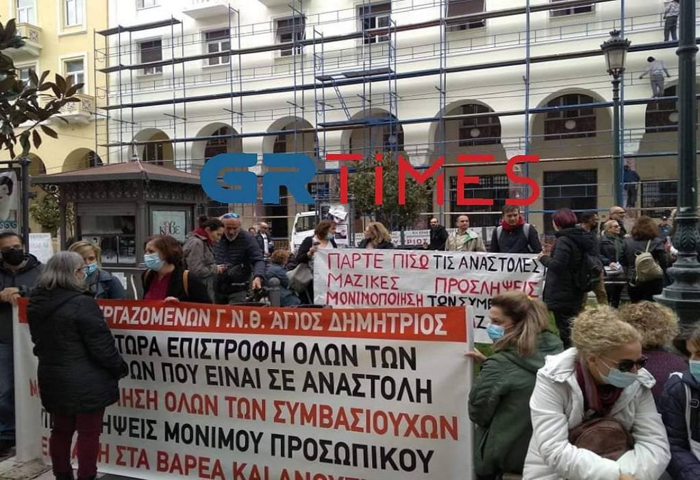 Θεσσαλονίκη: Συγκέντρωση διαμαρτυρίας υγειονομικών στην Αριστοτέλους (ΦΩΤΟ-VIDEO)