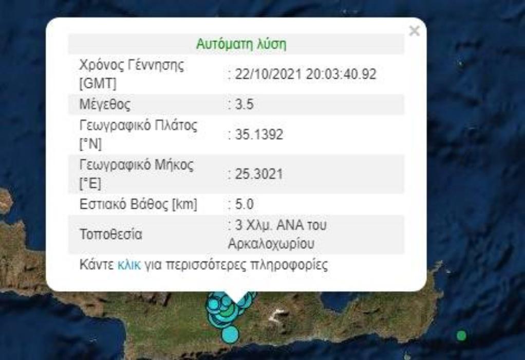 Νέος σεισμός στην Κρήτη