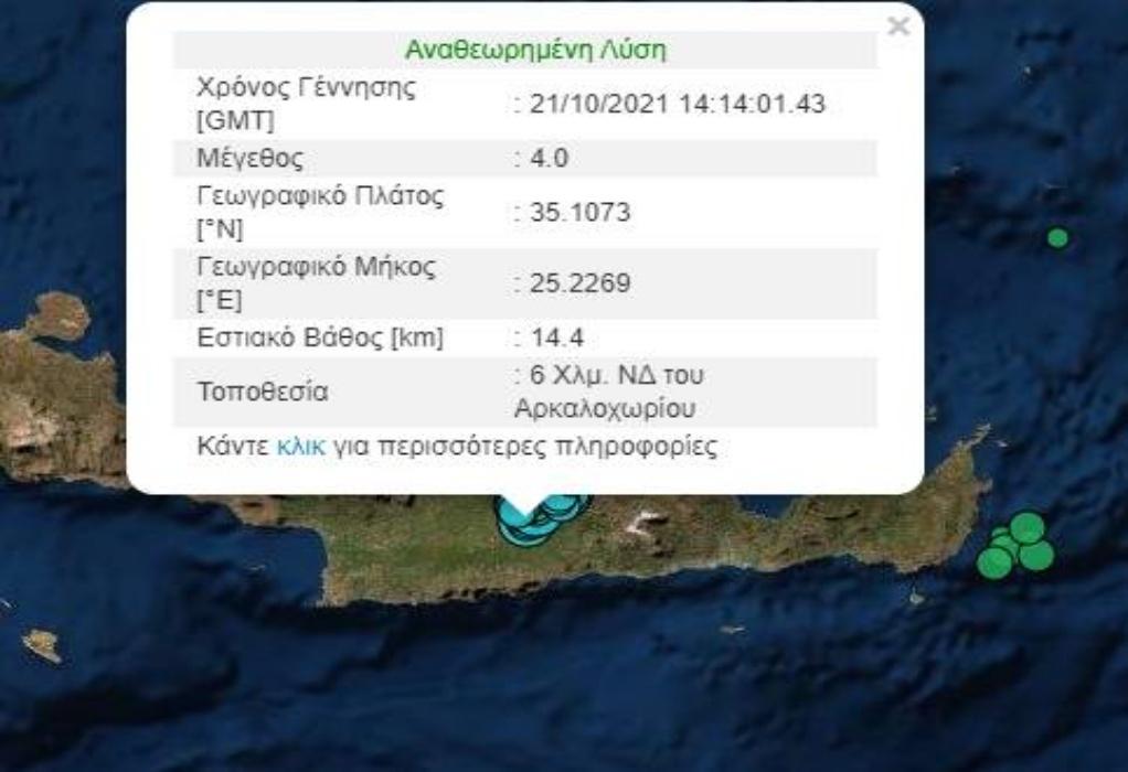 Κρήτη: Νέος Σεισμός στο Αρκαλοχώρι