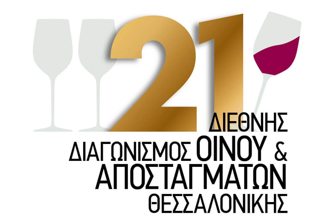 Αύριο ο 21ος διεθνής διαγωνισμός οίνου Θεσσαλονίκης