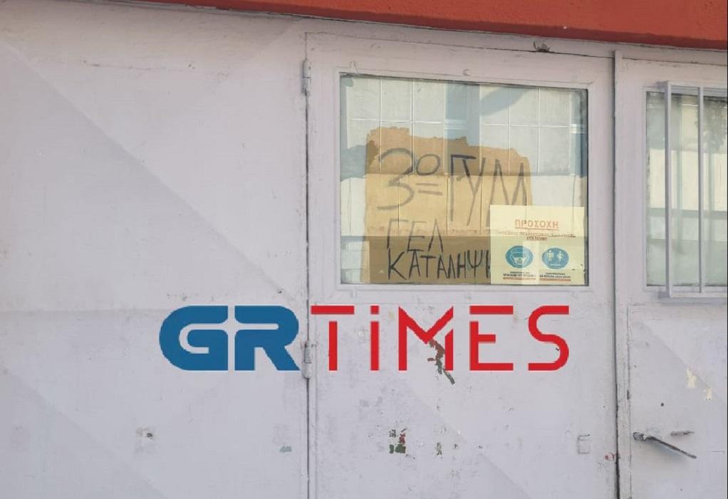Άνω-κάτω το 3ο ΓΕΛ Θεσσαλονίκης μετά την κατάληψη – Ρήμαξαν το κυλικείο (ΦΩΤΟ)