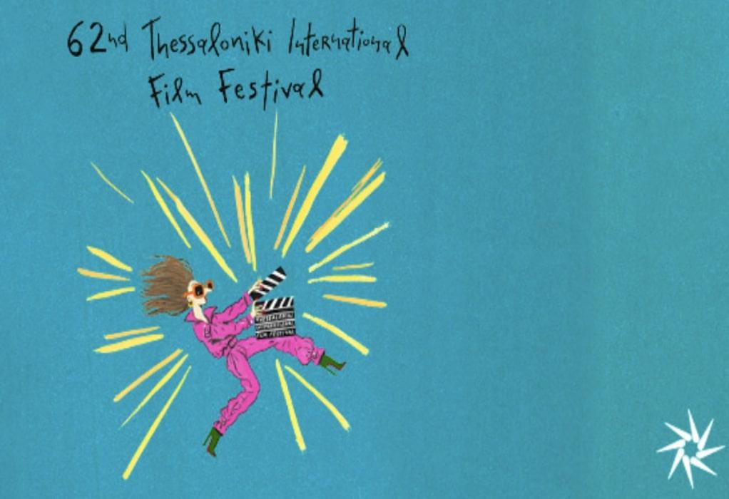 62ο Φεστιβάλ Θεσσαλονίκης: Τo φεστιβάλ επιστρέφει στο σπίτι του